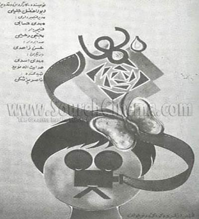 دانلود فیلم ایرانی بهار محصول 1364