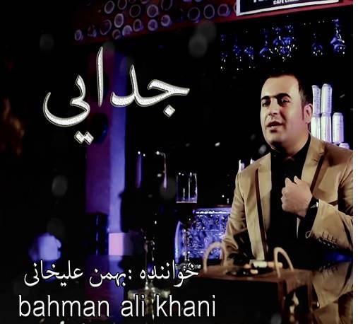 دانلود موزیک ویدئو بهمن علی خانی