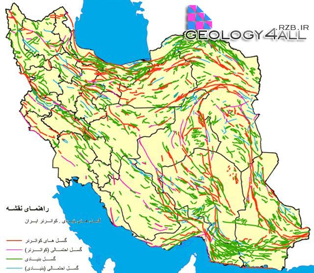 گسل های مهم ایران