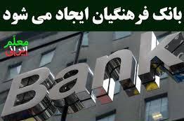 بانک فرهنگیان تاسیس می شود