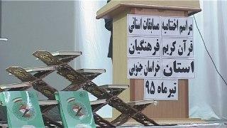 شركت فرهنگيان استان در اولين دوره مسابقات قرآن ، نماز و عترت فرهنگيان كشور