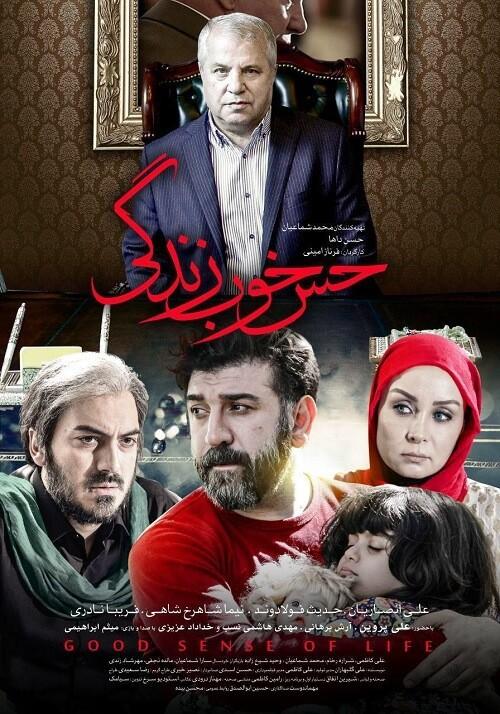 دانلود رایگان فیلم ایرانی جدید حس خوب زندگی