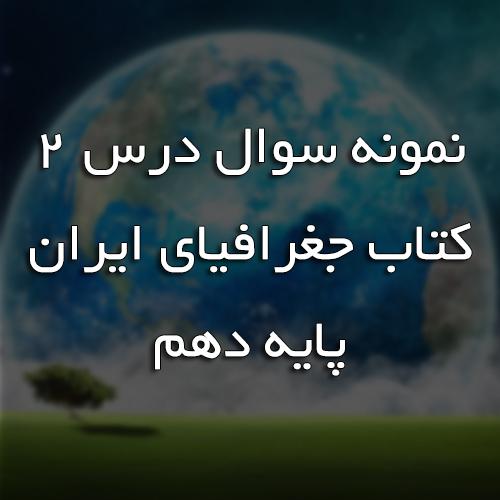 نمونه سوال درس 2 کتاب جغرافیای ایران
