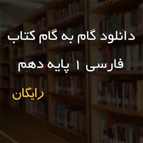 گام به گام کتاب فارسی 1 پایه دهم