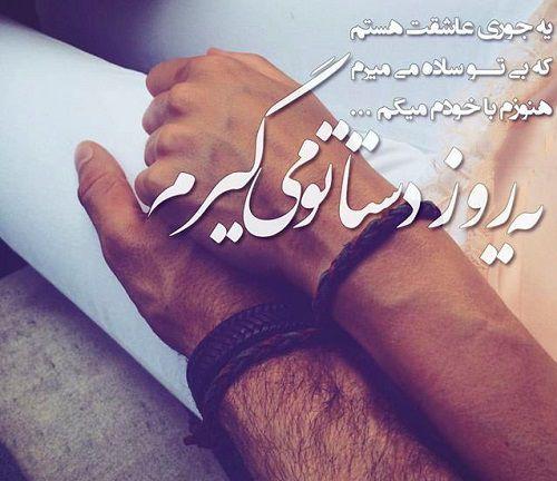 عکس نوشته عاشقانه یه روز دستاتو می گیرم
