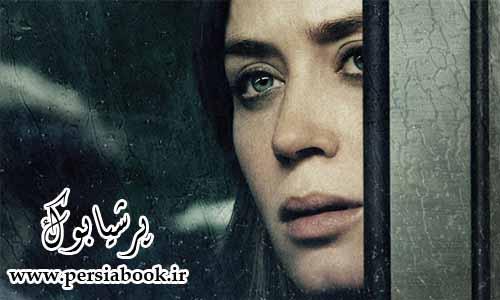 تحلیل و بررسی فیلم های برتر هفتهی اخیر – صدر نشینی دختری در قطار
