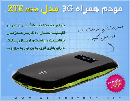 مودم همراه 3G مدل ZTE MF61