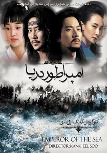 دانلود سریال کره ای امپراطور دریا با لینک مستقیم