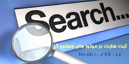 ثبت سایت یا وبلاگ در موتور های جستجو