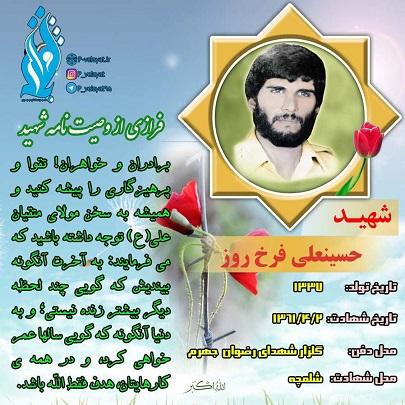 وصیت نامه شهید حسینعلی فرخ روز