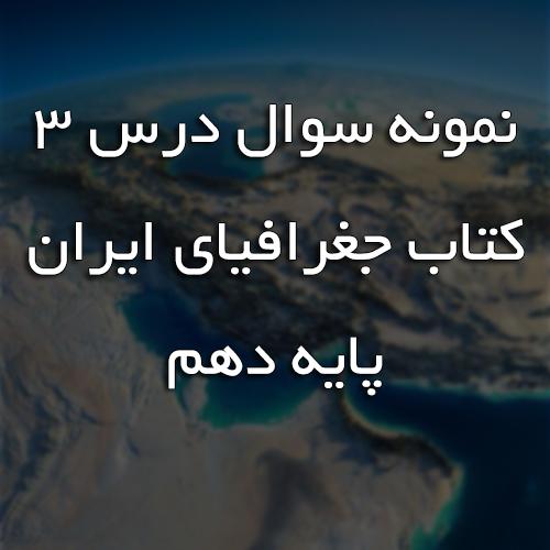 نمونه سوال درس 3 کتاب جغرافیای ایران