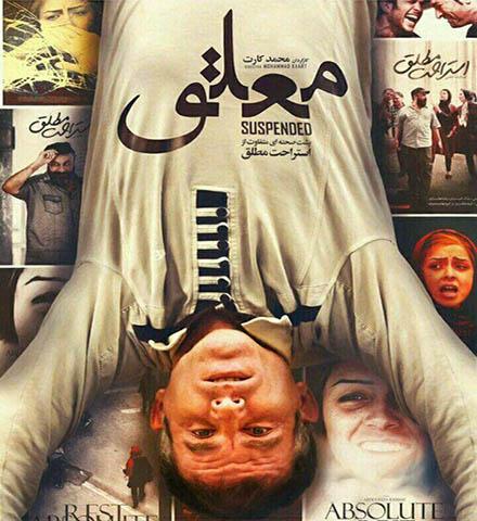 دانلود مستند ایرانی معلق محصول 1394