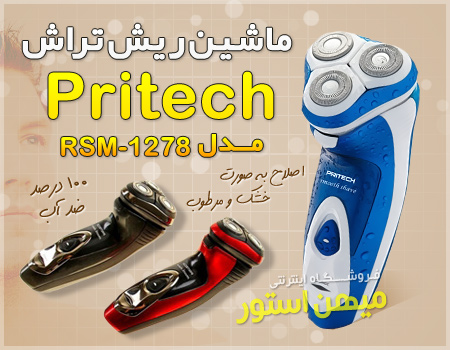 ریش تراش Pritech سه تیغ (مدل RSM-1278)