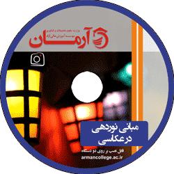 نمونه سی دی چاپ شده محصول شرکت آرمان