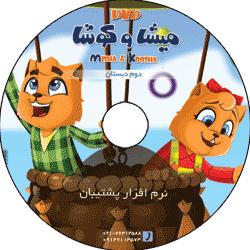 چاپ و رايت سي دي مديران چاپ