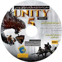 unity 5 صفر تا صد بازی سازی