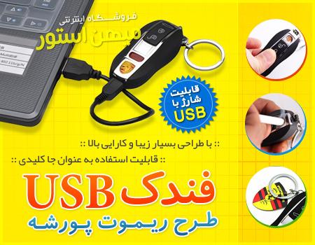 فندک USB طرح ریموت پورشه