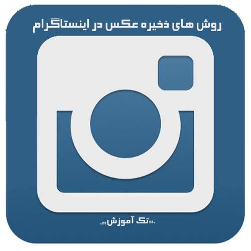 روش های ذخیره عکس در اینستاگرام