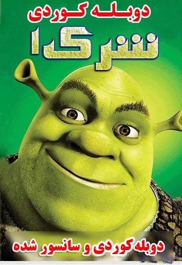 دانلود دوبله کوردی انیمیشن شرک ۱ – Shrek 2001