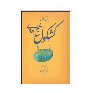 📚📚📚 دانلود کتاب کشول شیخ بهایی
