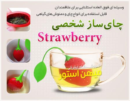 چای ساز شخصی Strawberry