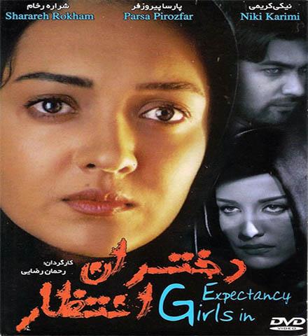 دانلود فیلمر ایرانی دختران انتظار