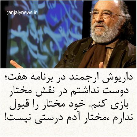 http://rozup.ir/view/1896526/Daryosh-Arjmand-janjalynews-.png
