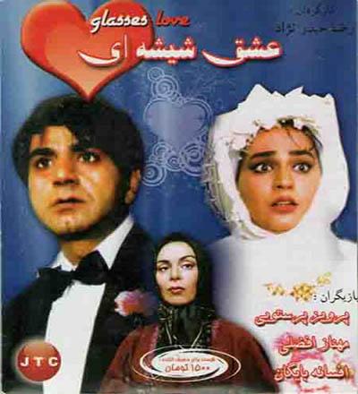 دانلود فیلم ایرانی عشق شیشه ای محصول 1378