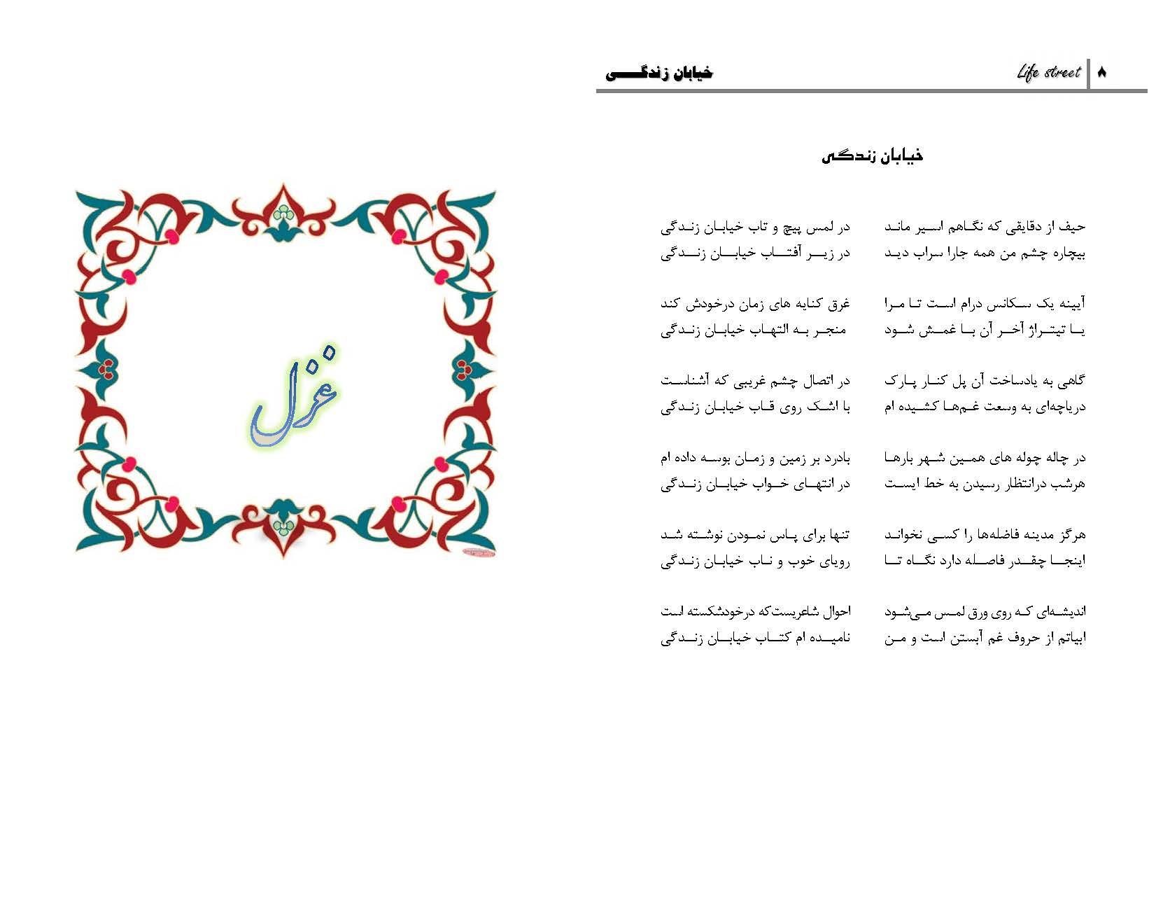 نمونه صفحه آرایی کتاب شعر در محیط ورد