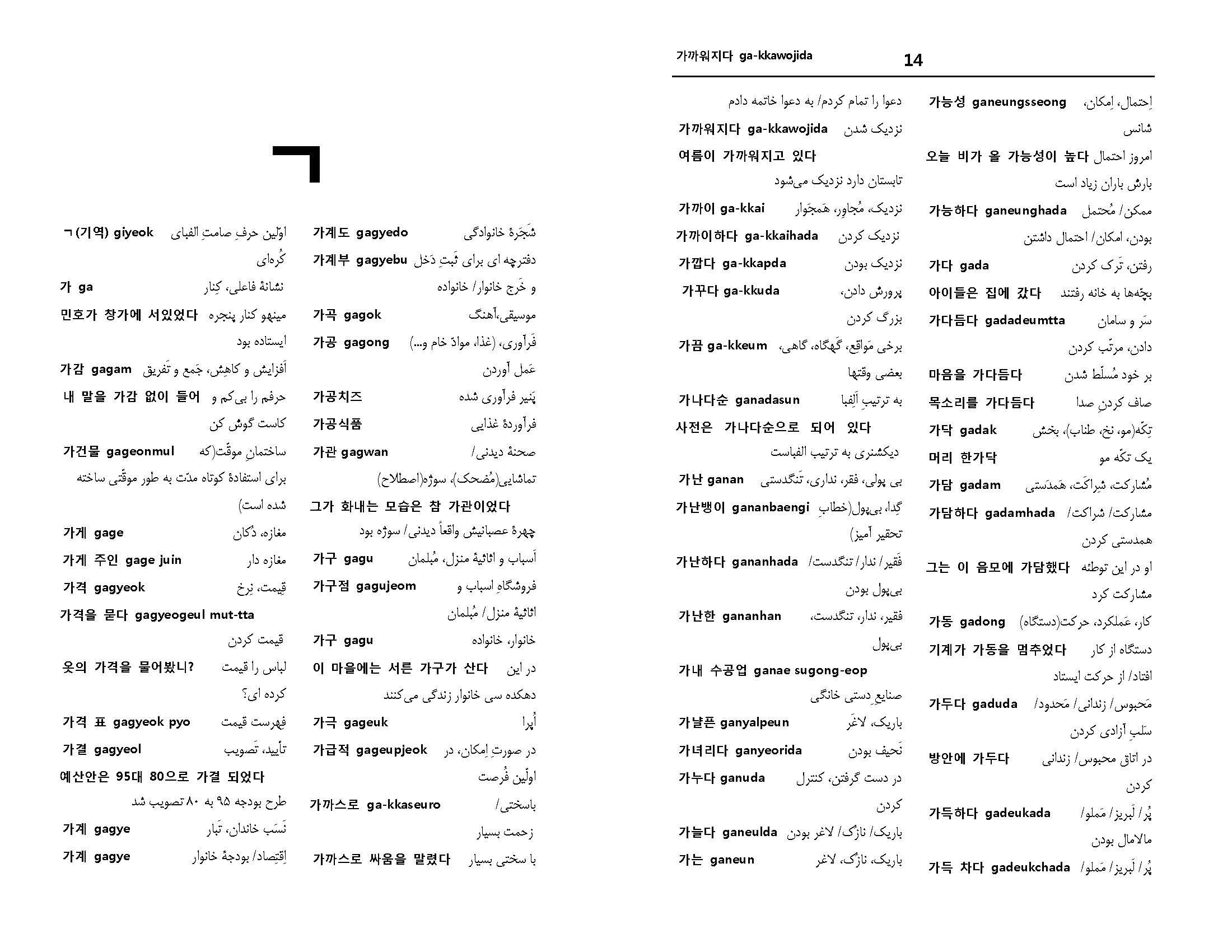نمونه صفحه آرایی کتاب دیکشنری کره ای به فارسی