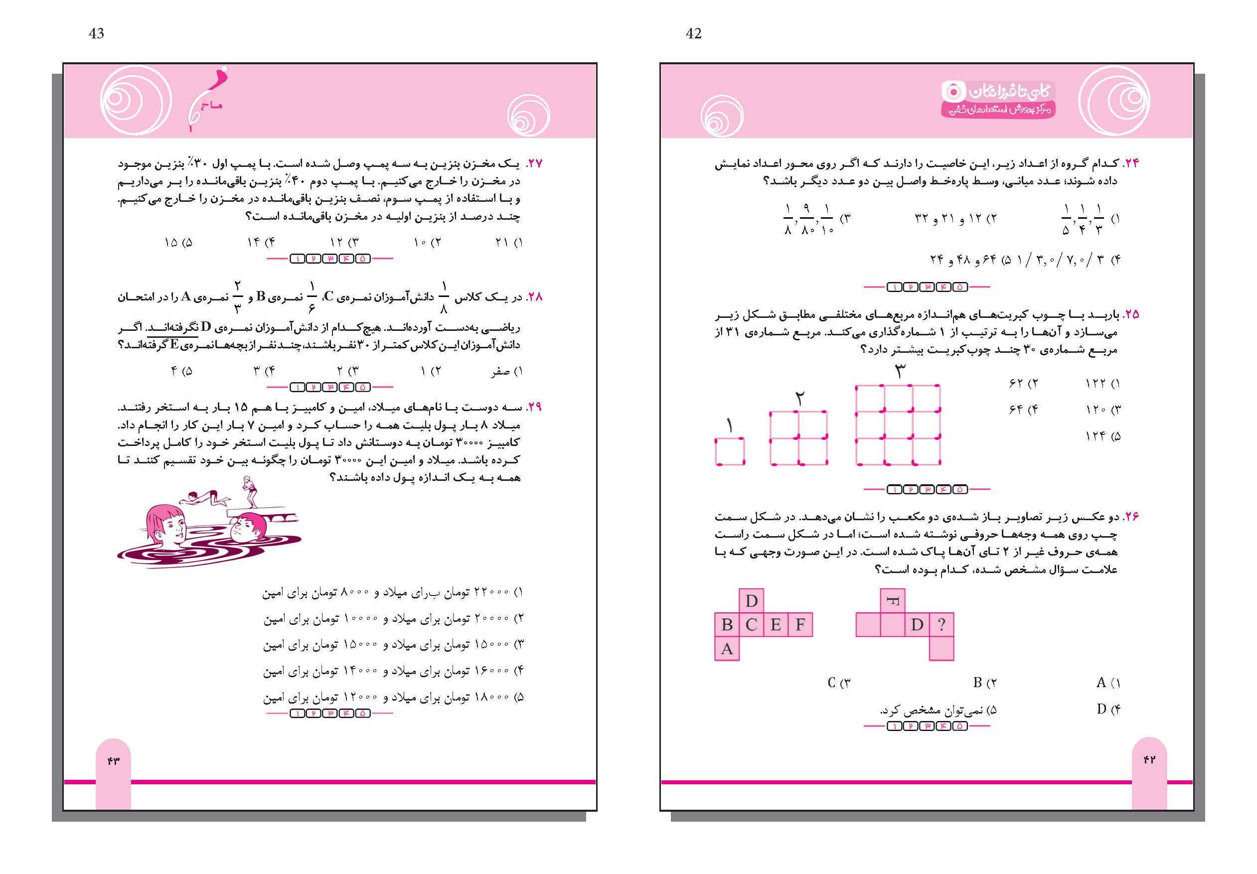 نمونه صفحه آرایی کتاب رقعی ریاضی در محیط این دیزاین