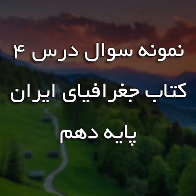نمونه سوال درس 4 کتاب جغرافیای ایران