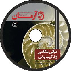چاپ و تکثير سي دي مديران چاپ