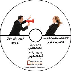 چاپ مستقيم روي دي وي دي مديران چاپ