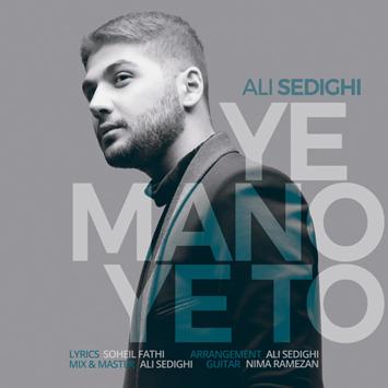 دانلود آهنگ یه من یه تو از علی صدیقی با لینک مستقیم