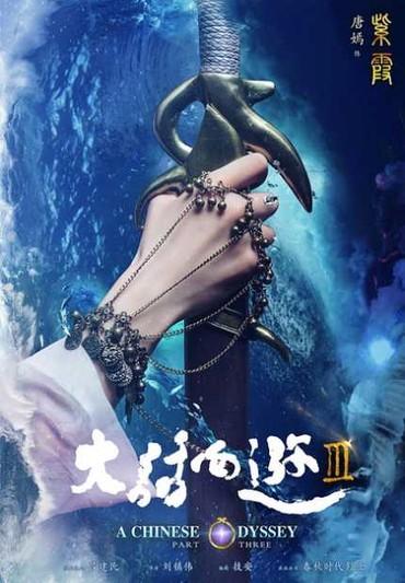دانلود رایگان فیلم خارجی A Chinese Odyssey Part Three 2016