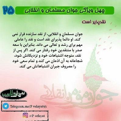 چهل ویژگی جوان مسلمان و انقلابی شماره25