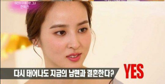 در گفتگویی Han Hye Jin عشقشو به همسرش ( همون کاپیتان تیم ملی کره ) بیان کرده و گفته:«حتی تو زندگی بعدیمم با