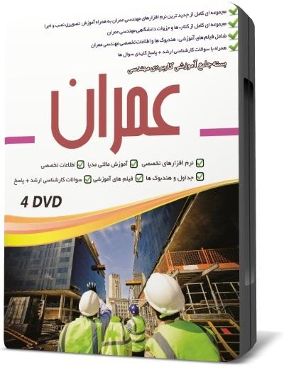 بسته جامع آموزشی کاربردی مهندسی عمران 4 DVD