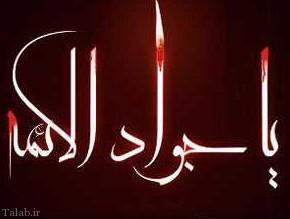 احادیث امام محمد تقی علیه السلام