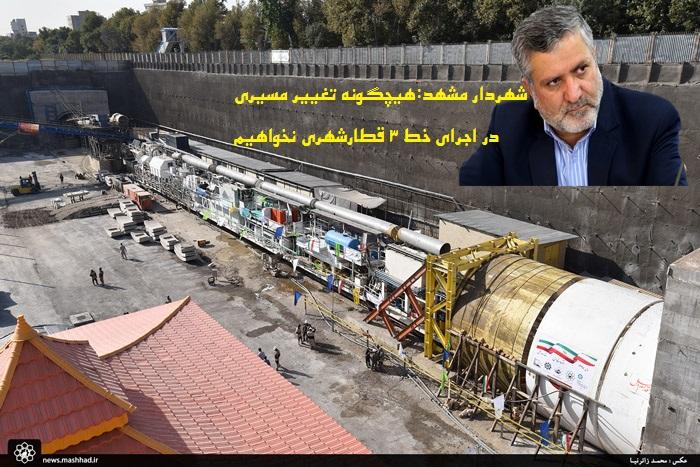 شهردار مشهد: تغییر مسیری در خط 3 نخواهیم داشت