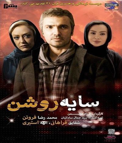 دانلود فیلم ایرانی جدید سایه روشن محصول 1394