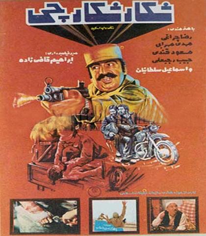 دانلود فیلم ایرانی شکار شکارچی محصول 1363