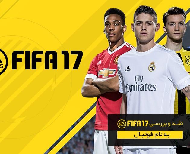 بهنام فوتبال (نقد و بررسی FIFA 17)