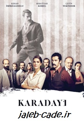 دانلود سریال «کارادایی» – دوبله فارسی