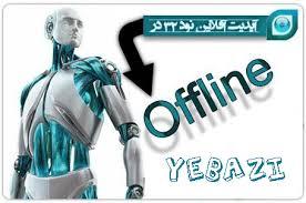 یوزر و پسورد  آپدیت نود32 -  25 مهر ماه 1395