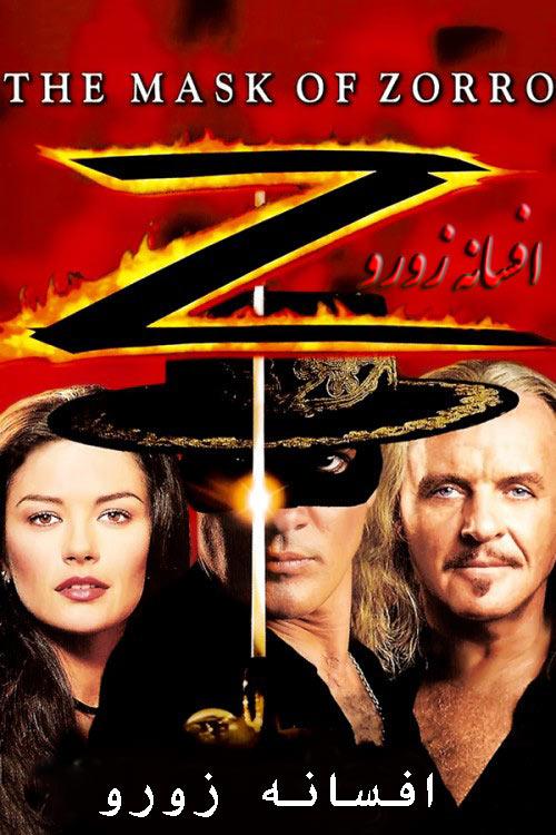 دانلود  فیلم  دوبله فارسی نقاب زورو The Mask of Zorro 1998