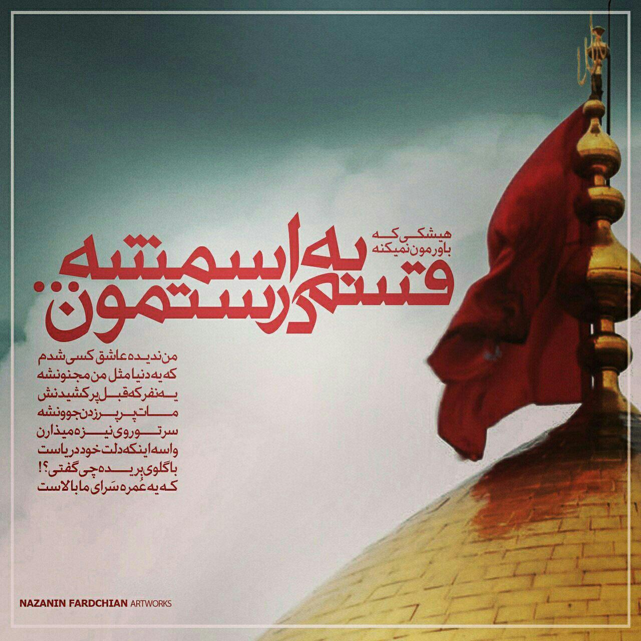 دانلود آهنگ جدید احسان خواجه امیری بنام منه عاشق