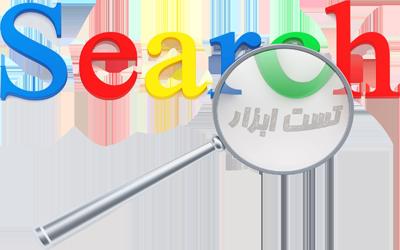 جستجوگر در سایت و گوگل
