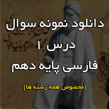 دانلود نمونه سوال درس 1 فارسی پایه دهم